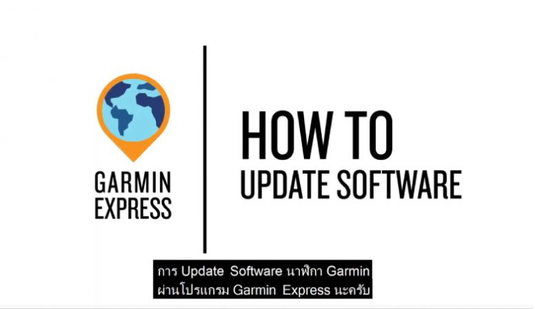 Garmin : How to update software