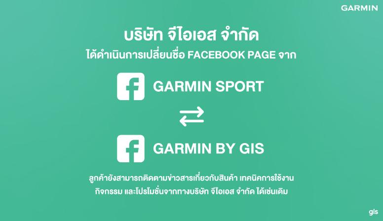 บริษัท จีไอเอส แจ้งเปลี่ยนชื่อ Facebook Page