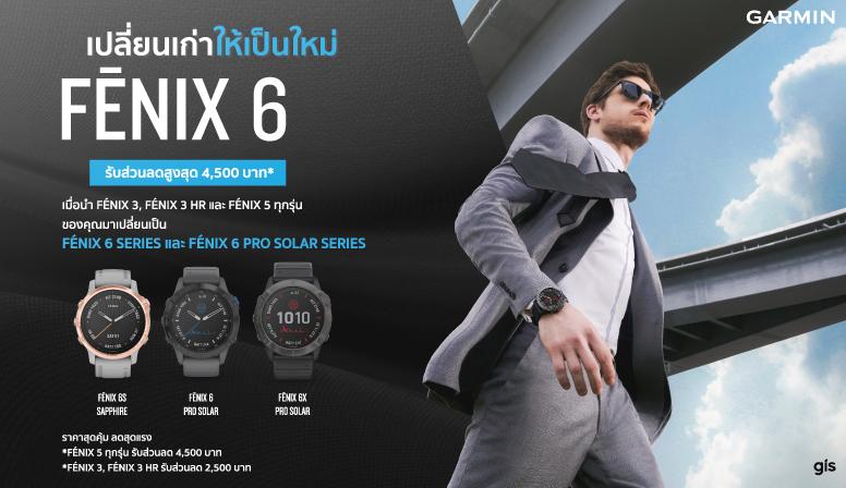 เก่าแลกใหม่!! Fenix 6 Series ลดสูงสุด 4,500