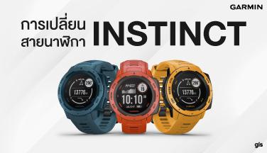 How to เปลี่ยนสายนาฬิกา Instinct