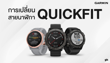 How to การเปลี่ยนสายนาฬิกา Garmin QuickFit