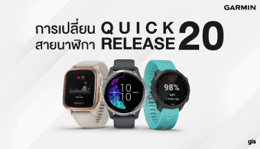 How to วิธีเปลี่ยนสายนาฬิกา Garmin Quick Release 20