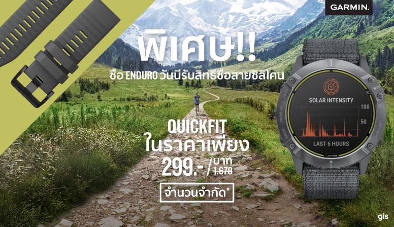 ซื้อ Enduro รับสิทธิ์ซื้อสาย Quickfit เพียง 299 บาท