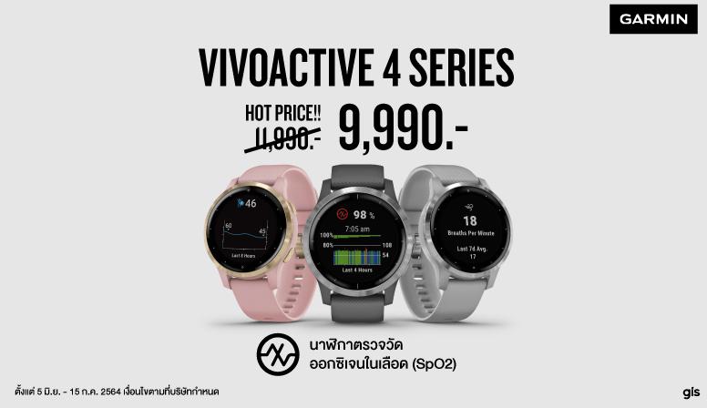 Vivoactive 4 series Hot Price