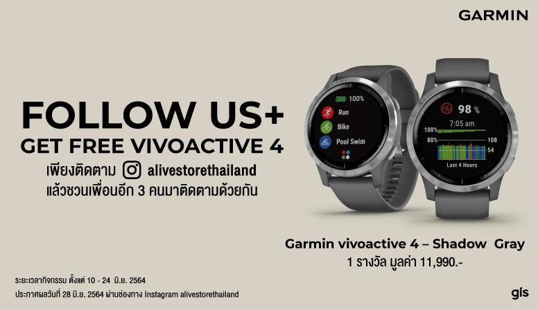 Follow IG @alivestorethailand ลุ้นรับ Garmin ฟรี