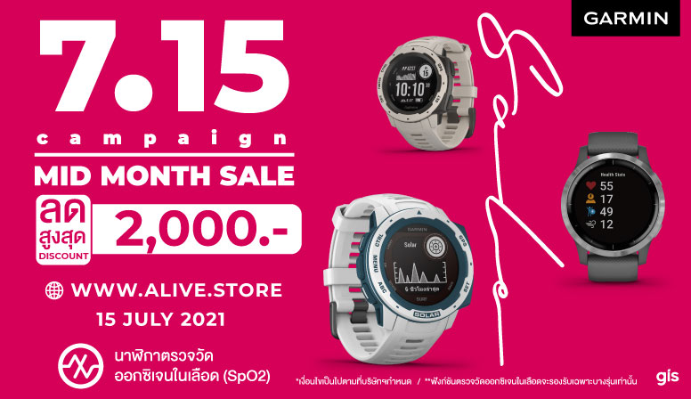 Garmin by GIS Mid Month Sale