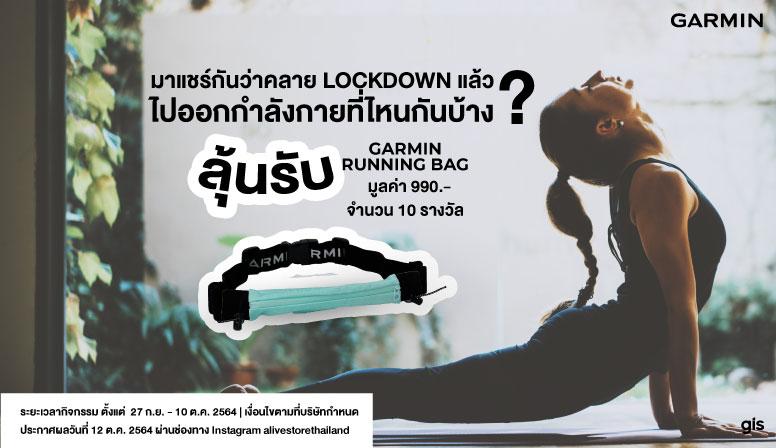 กิจกรรม : ลุ้นรับ Garmin Running Bag