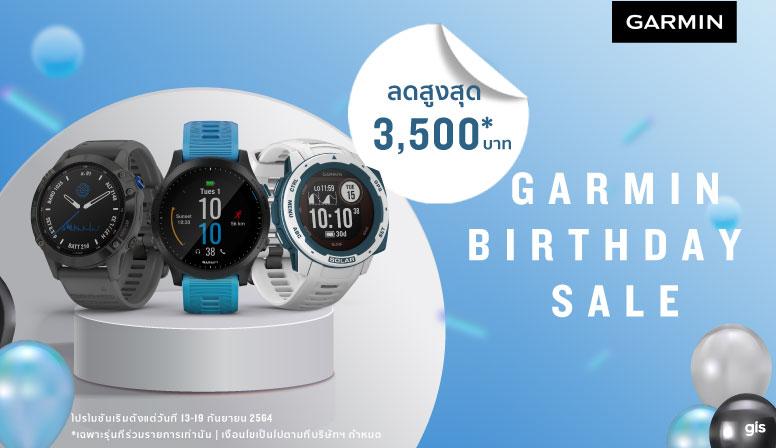 Garmin Birthday ลดสูงสุด 3500 บาท