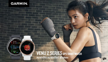 สิ้นสุดการรอคอย Garmin เปิดตัว Venu 2 Series